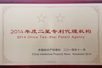 2014 Two Star Patent Agency Medal