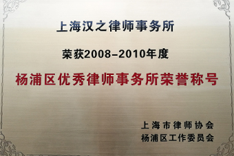 2008-2010 Yangpu District Outstanding Law Firm