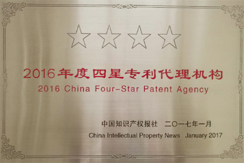 2016 Four Star Patent Agency Medal
